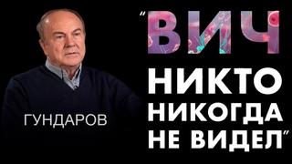 """Гундаров: """"ВИЧ никто никогда не видел"""""""