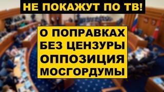 ОПОЗИЦИЯ МосгорДумы РАЗНЕСЛА ПОПРАВКИ в Конституцию! ЗОМБОЯЩИК молчит об этом. | RTN