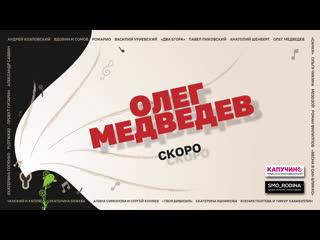 Олег Медведев - КВАРТИРА ОНЛАЙН 2020