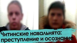 Читинские навальнята оскорбили Путина. И тут же извинились.