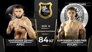84 кг. Денис Матышев (Арес) - Савелий Курочкин (Русич)