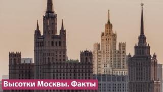 Восемь высоток Москвы: неизвестные факты и истории о самых известных зданиях города