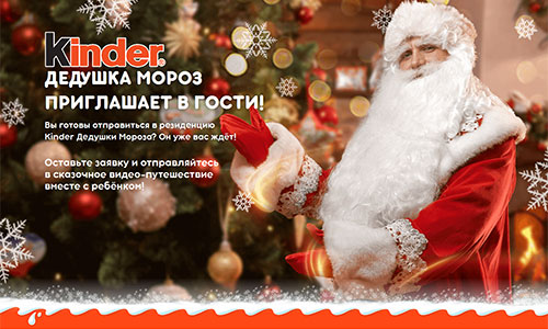 kindernewyear.ru регистрация промо кода в 2019 году