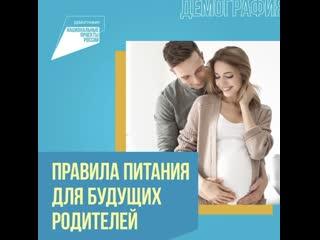 Как следует питаться при планировании и во время беременности