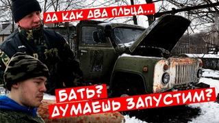 Запускаем с батей мотор V8 на ГАЗ 53, который стоял 5 лет и продаем его | 4k video