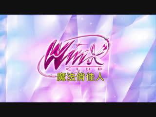 Winx club: season 7 - opening (mandarin chinese)