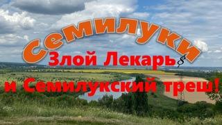 Злой Лекарь и Семилукский треш! 1 серия - Возвращение Эшмана на Ютуб