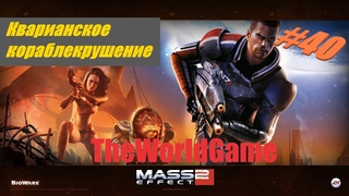 Прохождение Mass Effect 2 [#40] (Кварианское кораблекрушение)