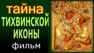 Тайна Тихвинской иконы. Чудеса от иконы Божией Матери, история образа, почитание.