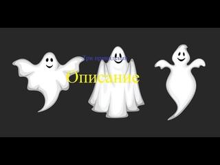 Три привидения. Описание. Аудиокнига для детей