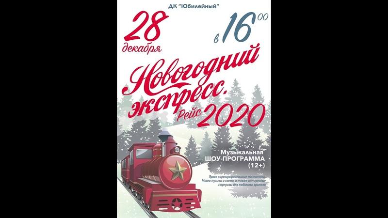 28 12 2019 год Музыкальная шоу программа НОВОГОДНИЙ ЭКСПРЕСС РЕЙС 2020