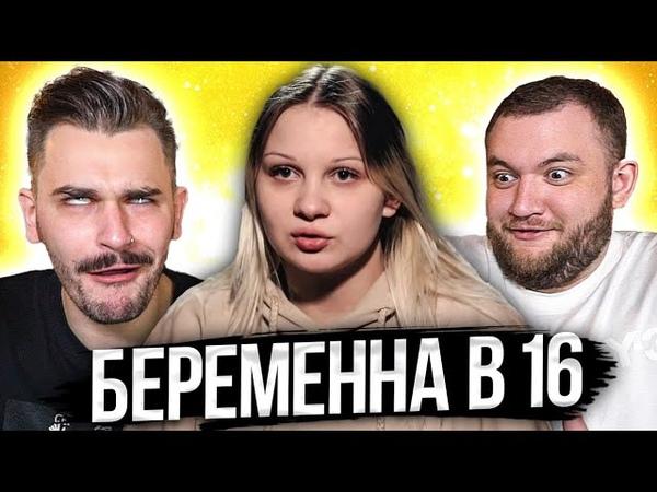 Беременна в 16 8 серия 4 сезона 12 30 1 31 40