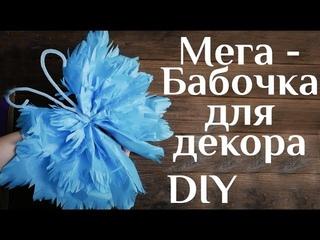 Мега - бабочка для декора DIY МК Поделки для декора Украшение для фотозоны на 8 Марта 100ИДЕЙ