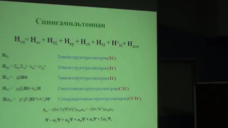 Принципы ЭПР спектроскопии