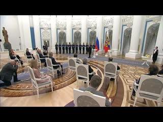 Владимир Путин вручает премии в области литературы и искусства, науки и технологий.