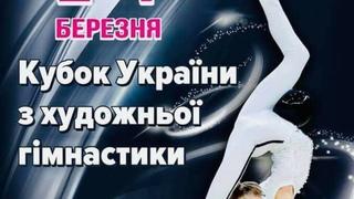 Церемония награждения - Кубок Украины Днепр 2021