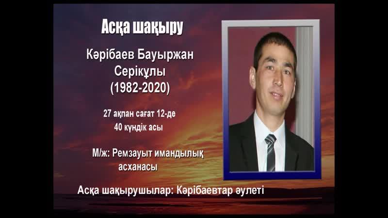 Түркістан Асқа шақыру Кәрібаев Бауыржан Серікұлы 1982 2020