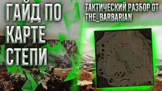 Тактический разбор от the_barbarian. Часть 1 CТЕПИ