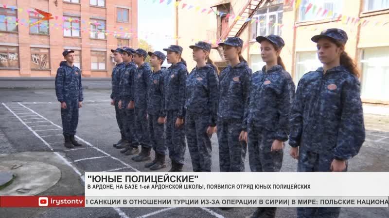 В Ардоне создали первый отряд юных полицейских