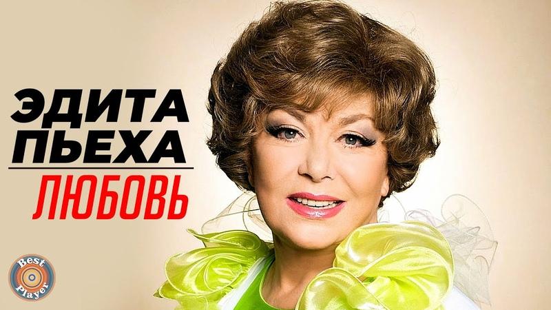 Эдита Пьеха Любовь Альбом 2008 Русская музыка