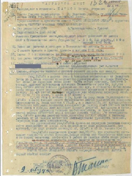 Герой Советского Союза Панков М.А., изображение №4