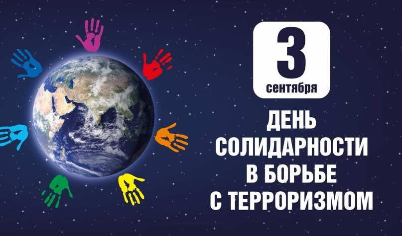 3 сентября - День солидарности в борьбе с терроризмом., изображение №1