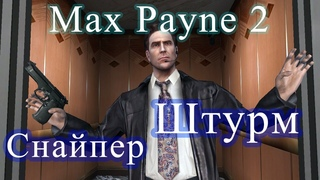 Пришла в гости называется, Max Payne 2, Часть 2