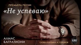 Алмас Багратиони - Не успеваю