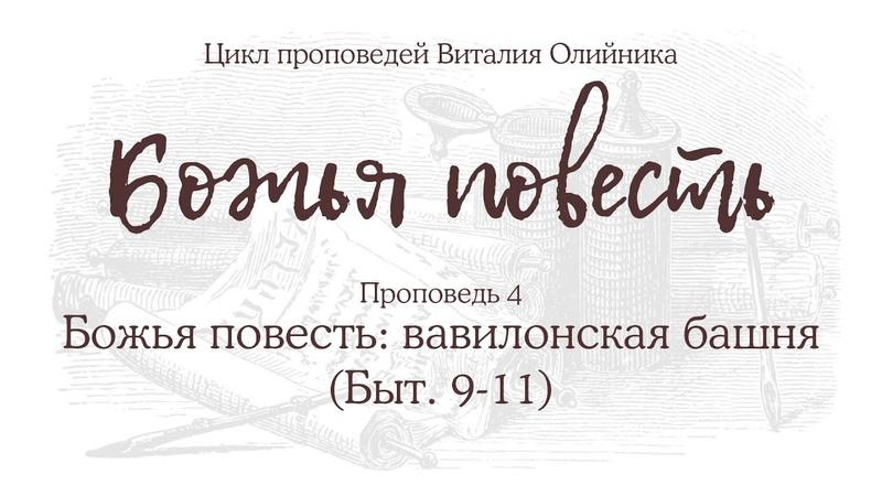 4 Божья повесть вавилонская башня Быт 9 11 Проповедь Виталия Олийника 8 февраля 2020 г