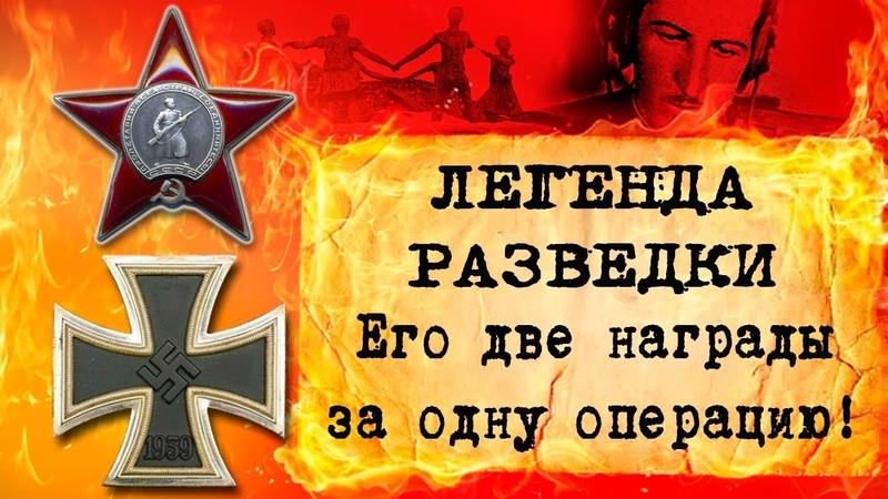 Как он повернул ход Второй мировой О нем узнали только в 90х Легенда разведки СССР