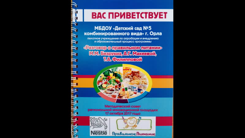 Диссеминация опыта работы МБДОУ №5 в рамках реализации РИП Разговор о правильном питании