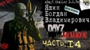 DayZ RP Stalker D S F Бригада растет дела решаются ч 14 18