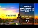 Cashluxe.trade Хайп проект платит уже 118 дней и начинает открывать офисы