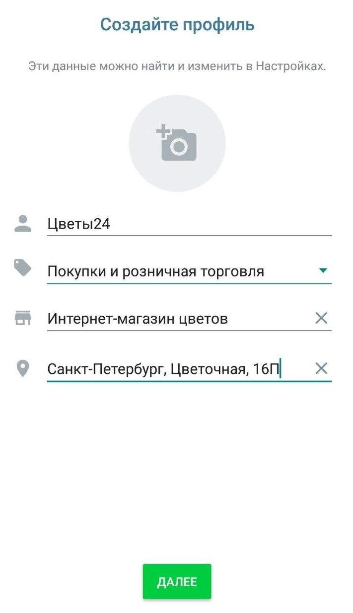Как продвигать бизнес с WhatsApp: создаем профиль компании и настраиваем рекламу, изображение №3