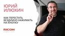 Юрий Илюхин: как прекратить бездумно нажимать на кнопку