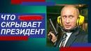 Тайны мистера Путина Ху из мистер президент России