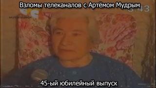 Взломы телеканалов с Артёмом Мудрым. 45-ый юбилейный выпуск