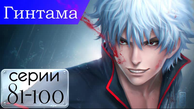 Гинтама Gintama 銀魂 81 100 серии