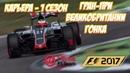 F1 2017 КАРЬЕРА 1 СЕЗОН - ВЕЛИКОБРИТАНИЯ ГОНКА 24