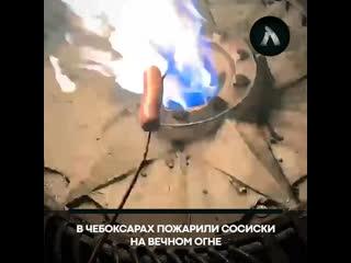 В Чебоксарах пожарили сосиски на вечном огне | АКУЛА