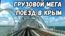 Крымский мост июль 2020 БОМБИЧЕСКИЕ кадры ЗАМЕРЯЕМ скорость поезда Вид из тамбура ПОСЛЕДНЕГО вагона