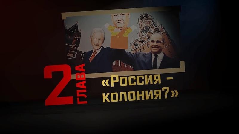 Глава 2: Россия - колония? (СССР и РФ: где рай, а где ад?)