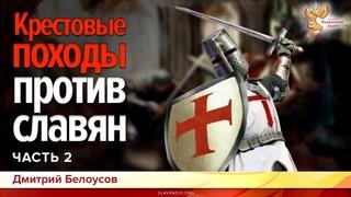 Крестовые походы против славян. Дмитрий Белоусов. Часть 2