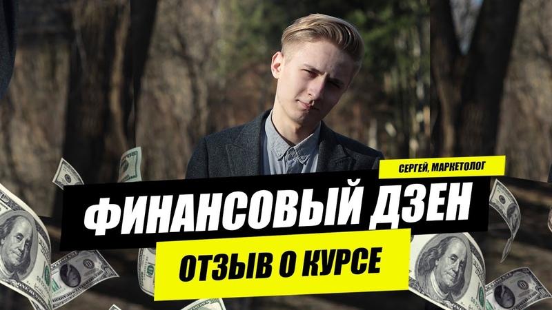 Отзыв о курсе Финансовой Грамоты Финансовый Дзен Сергей маркетолог