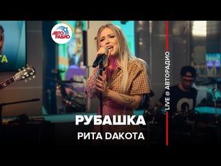 🅰️ @Рита Дакота - Рубашка (LIVE @ Авторадио)