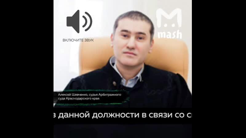 Послушайте судью Арбитражного суда Краснодарского края Алексея Евгеньевича Шевченко Это он так общается с истцом и ответчиком