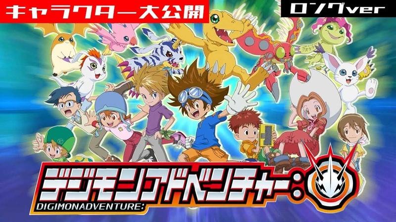 ようこそ!「デジモンアドベンチャー:」特別編〜入門!キャラクター大公開〜 Digimon Adventure Special Clip~ Character Introductions