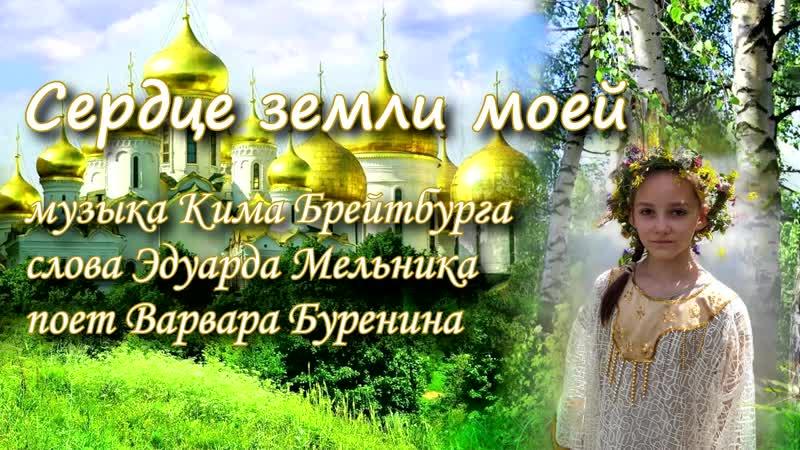 Буренина Варя Сердце земли моей