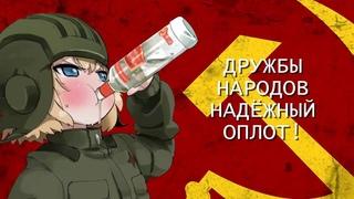 Soviet Anthem but it's sung by a loli (kyOresu)
