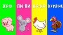 КАК ГОВОРЯТ ЖИВОТНЫЕ - Песенки для детей - Развивающая детская песенка для детей малышей